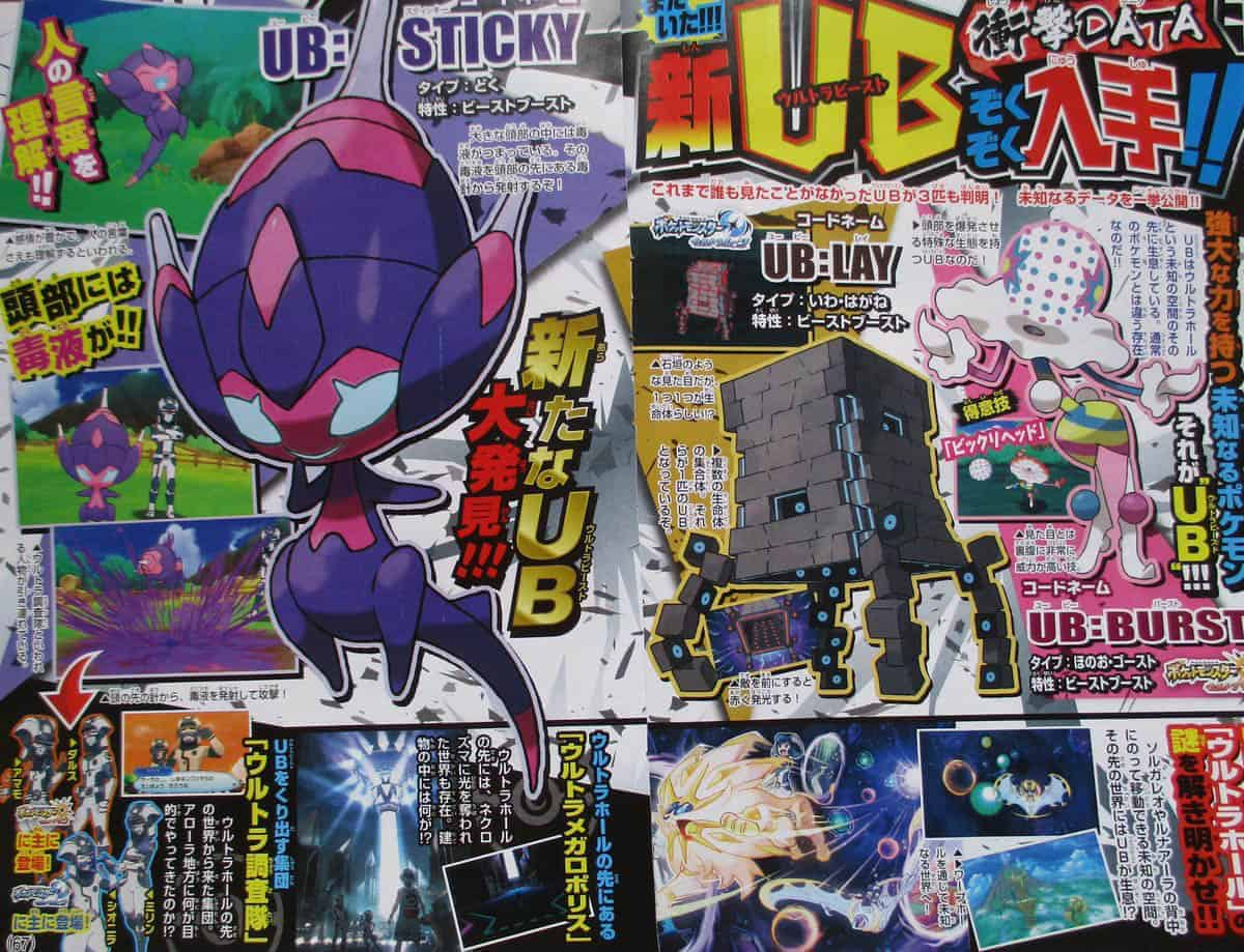 CoroCoro-Ultracreature1