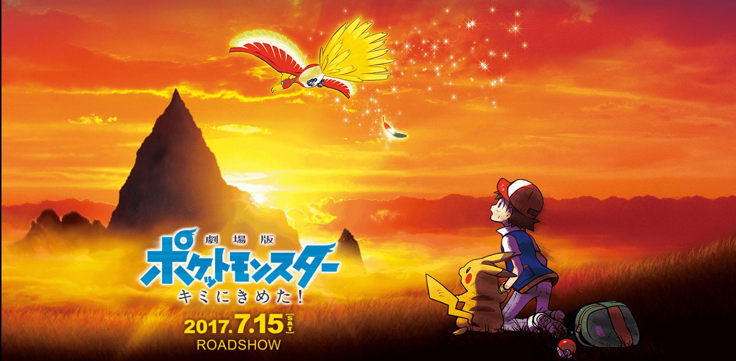 Pokémon_Scelgo_te