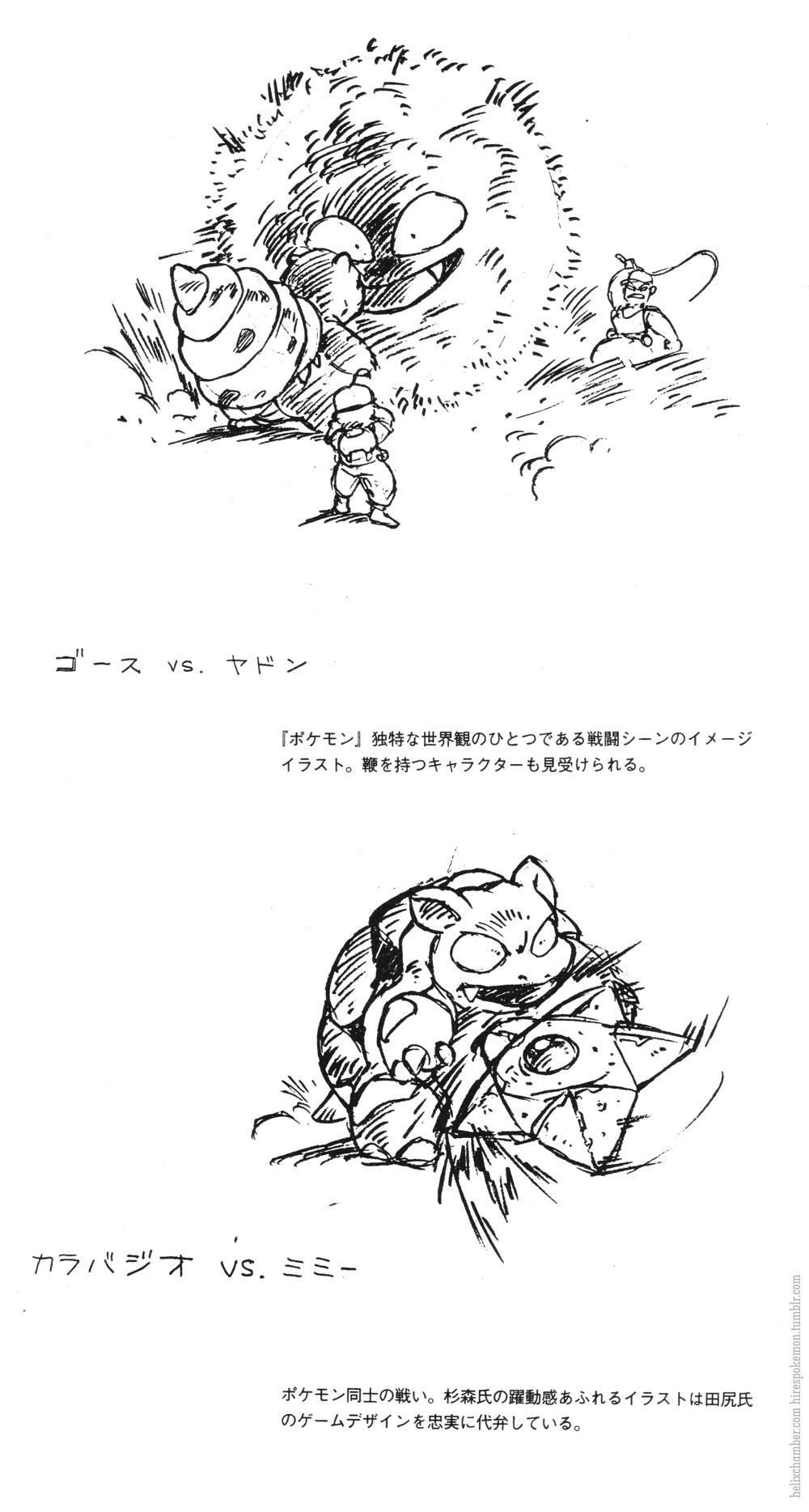 1990_Capsule_Monsters_18_Cover_reg