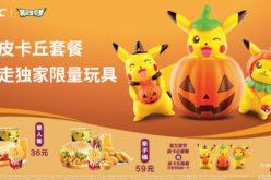 Nei KFC Cinesi arrivano dei gadget Pokémon a tema Halloween!