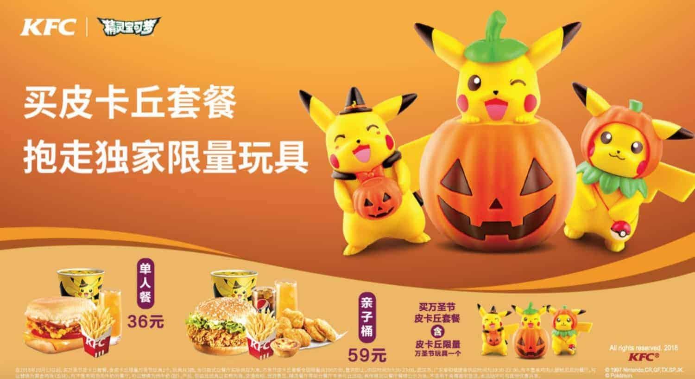 kfc-pokemon-halloween-2018-china