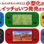 Nintendo_Switch_pro_mini