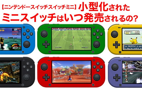 Nintendo_Switch_pro_mini